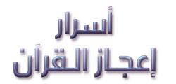 أسرار القرآن الكريم العددية Logo