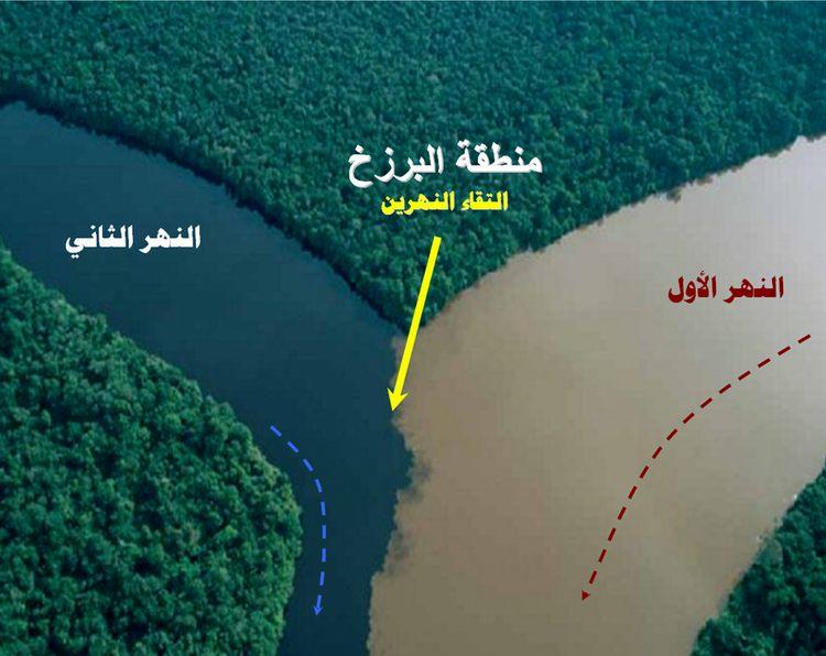 صوره من الاعجاز العلمي وابداع الخالق 2-rivers-meet