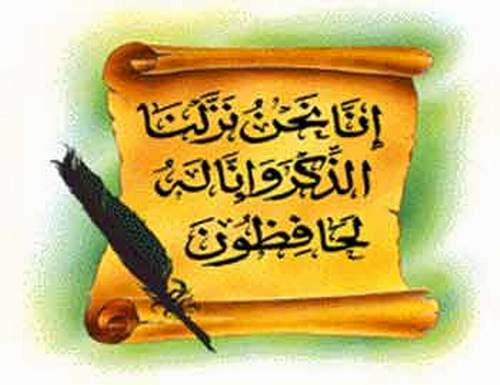 الاعجاز العددي لصدق امانه نقل القرآن الكريم وعدم تحريفه 75237527