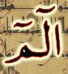 """الحروف المقطعة """"الم"""" وأسرارها العددية : عرض بوربوينت رائع Alm7"""