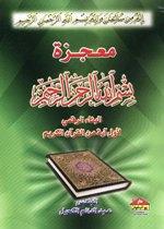معجزة بسم الله الرحمن الرحيم Basmalahcover