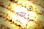 فوائد حفظ القرآن Quran215
