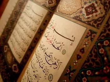 العلاج بالقران Quran_2154783