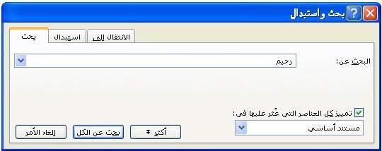 القرآن الكريم على ملف وورد  لتسهيل البحث Quran_word2222