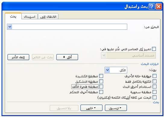 القرآن الكريم على ملف وورد  لتسهيل البحث Quran_word333