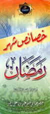 موقع طحا نت يهنئ المشتركين والزوار بشهر رمضان المبارك 38
