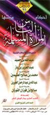 احكام لباس المرأة المسلمة 73