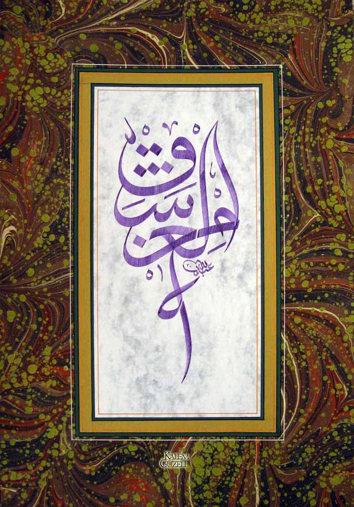 Ah minel aşk-hüsnü hat resimleri AbdullahGun_010