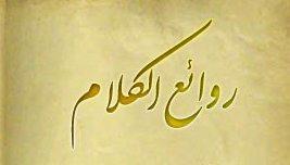 روائع الكلام بالصور Karom.net1365315715912