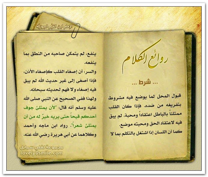 روائع الكلام بالصور Karom.net13653157179611