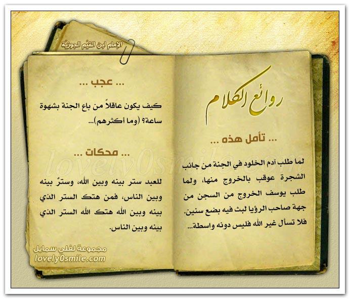 روائع الكلام بالصور Karom.net13653157181812