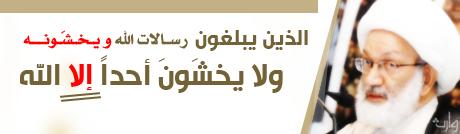 قائد المسيرة الشيخ عيسى أحمد قاسم حفظه الله