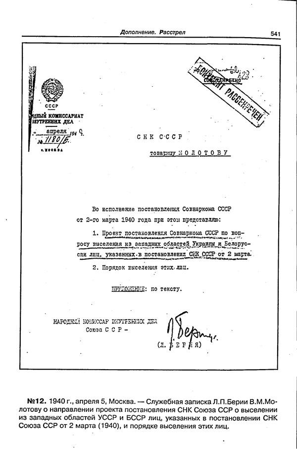Записка Берии от 5(?) апреля 1940. 00095