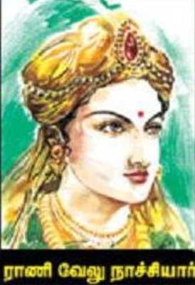 வீரமங்கை வேலுநாச்சியார் Velu_nachiyar