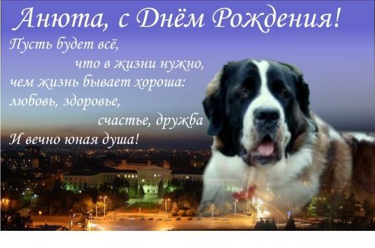 Поздравляем с Днём рождения Анну (Ласку)! - Страница 5 ImykeQ35