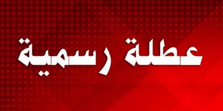 الأردنيون على موعد مع عطلتين رسميتين 262459_20_1575189168