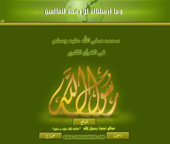 برنامج محمد صلى الله عليه وسلم في القرآن Q.1