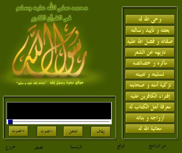 برنامج محمد صلى الله عليه وسلم في القرآن Q.2