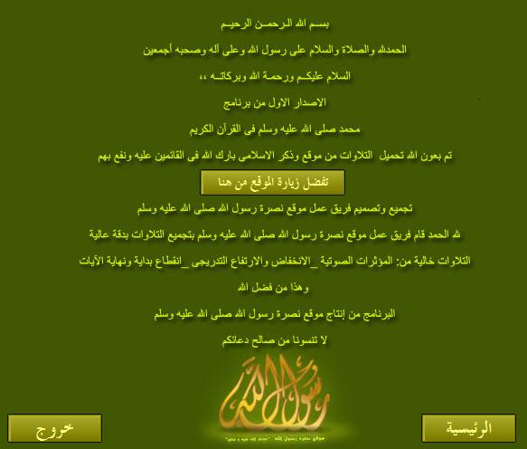 برنامج محمد صلى الله عليه وسلم في القرآن Q.3