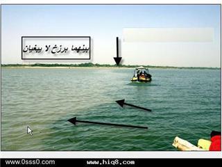 صحة صور مرج البحرين يلتقيان ؟؟؟؟؟ 937017996