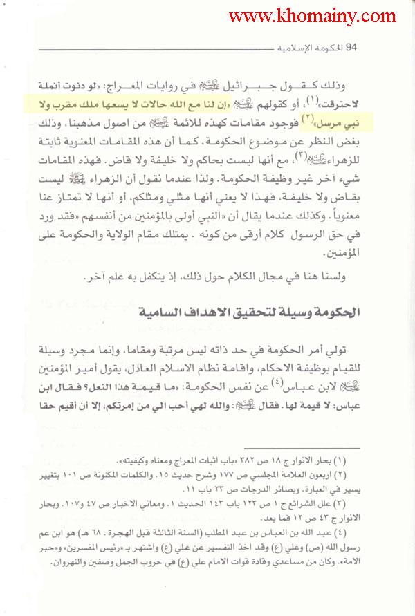 الغــلو في ءأمة الشيعة ؟! Khomainy%2016