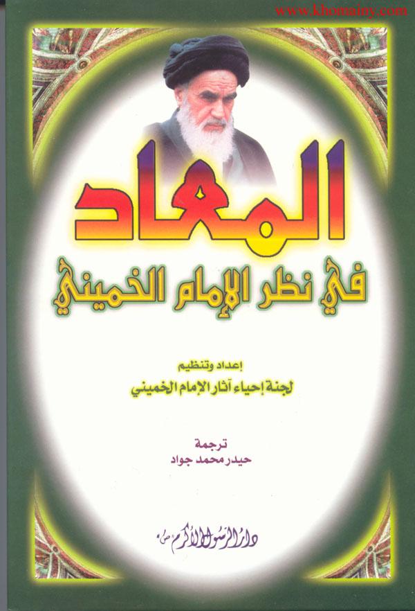 الغــلو في ءأمة الشيعة ؟! Khomainy%2020