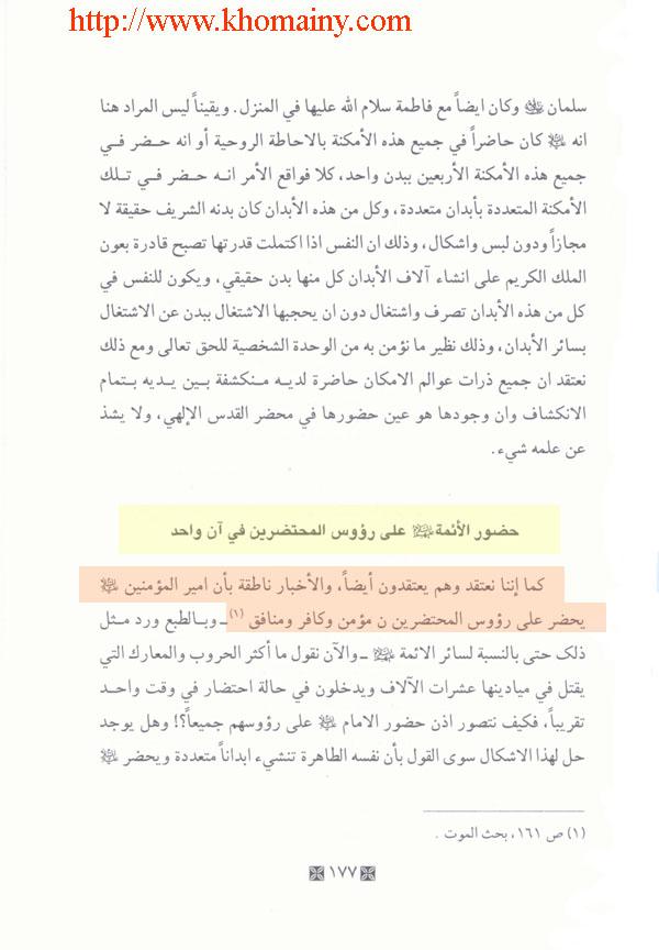 الغــلو في ءأمة الشيعة ؟! Khomainy205
