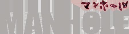 [MANGA] Manhole ~ Logo-Manhole