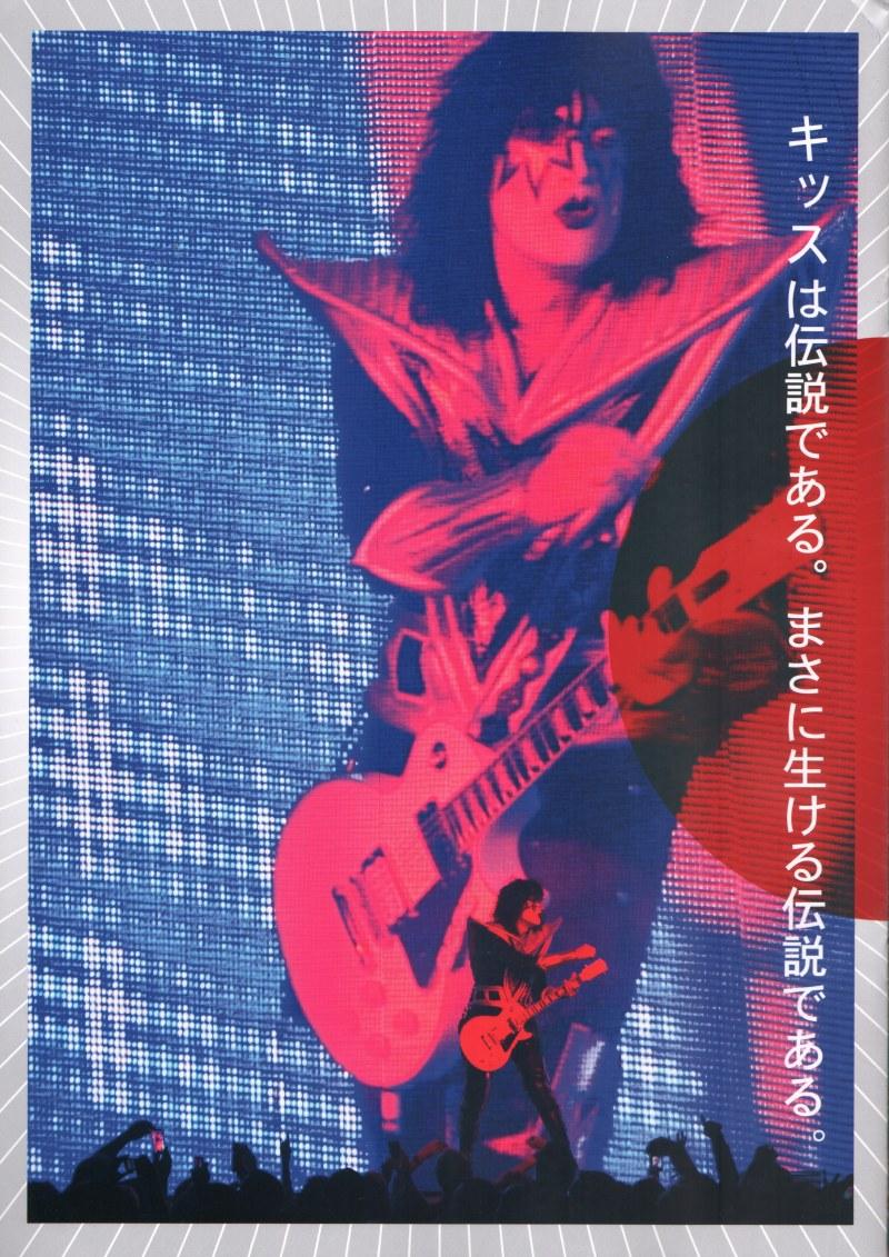 Tourbook japan 2015 K40_2015_japan_cover_page20