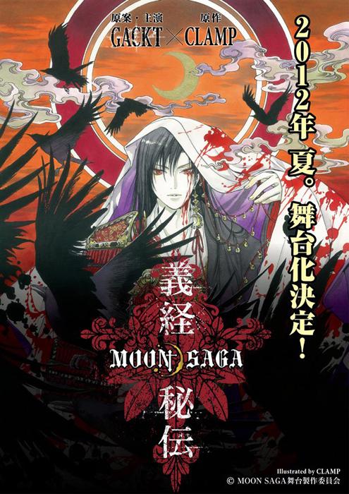 Moon Saga      15-09-2011_moon-saga