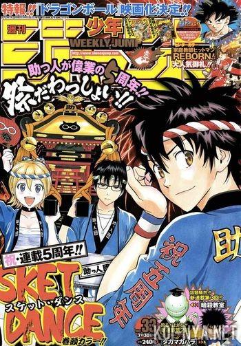 Shueisha anuncia una nueva pelicula animada de Dragon Ball!! Wsjd