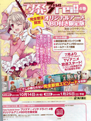 Noticiario Mensual Manga~Anime El-cuarto-volumen-del-manga-Fatekaleid-liner-PRISMA%E2%98%86ILLYA-3rei-incluira-un-Blu-ray