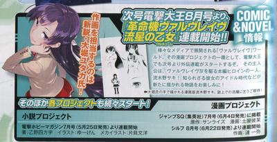 Noticiario Mensual Manga~Anime Valvrave-tendr%C3%A1-un-nuevo-manga-y-tambi%C3%A9n-una-novela