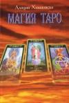 Магия Таро/А. Хшановская 14146