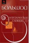 Большой эзотерический словарь 16686