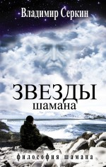 Серкин Владимир *Звезды Шамана* 28835