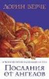 Послание от ангелов. Верче Дорин  8337