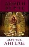 Земные ангелы. Верче Дорин 8338