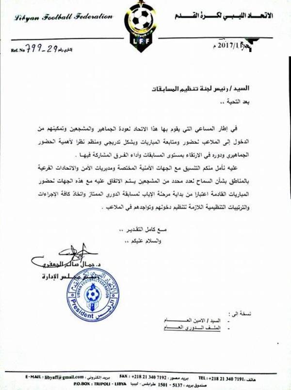 عودة الحضور الجماهيري للدوري الليبي Koo_26980
