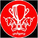 قسم تغطيه دوري أبطال آسيا 2012 Piroozi%20%28Perspolis%29