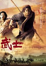 Films épiques - MONGOL Main_poster_2-1