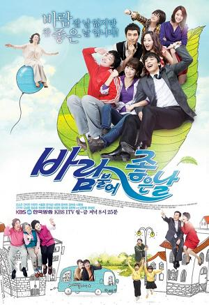 [Film] A good day for the wind to blow A-good-day-for-the-wind-to-blow-poster