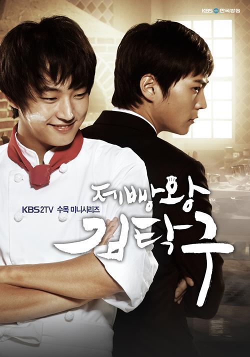[K drama] Baker King , Kim Tak-gu Baker1