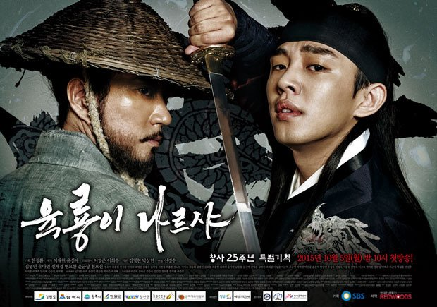 Сериалы корейские - 13 - Страница 2 Six-Flying-Dragons-Poster2