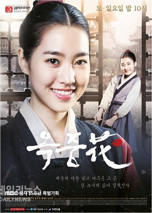 The Flower in Prison (2016) The-Flower-in-Prison-Poster-2