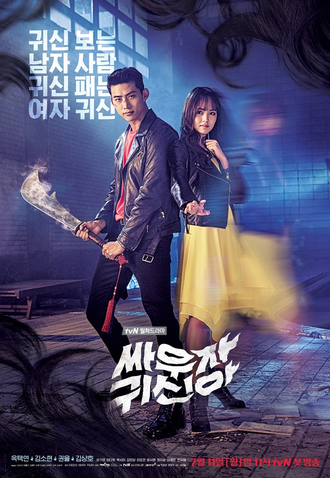 Let's fight ghost Lets-Fight-Ghost-Poster2
