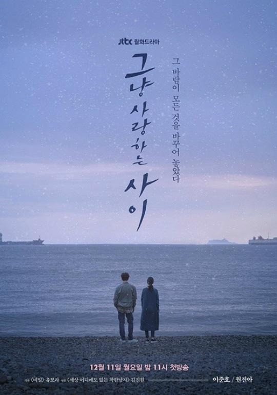 Сериалы корейские - 16  - Страница 10 Just-Between-Lovers-Poster2