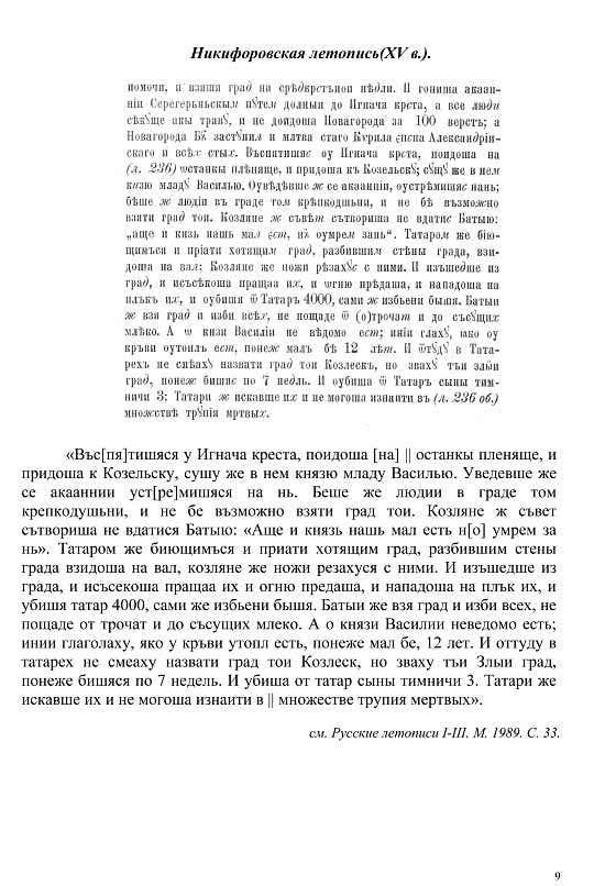 25 марта 1238 год г.Козельск 09