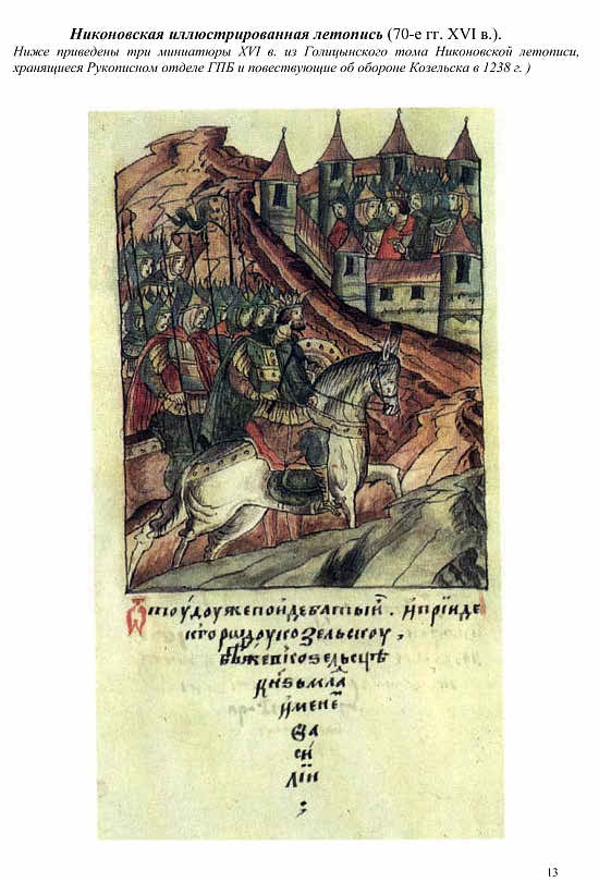 25 марта 1238 год г.Козельск 13