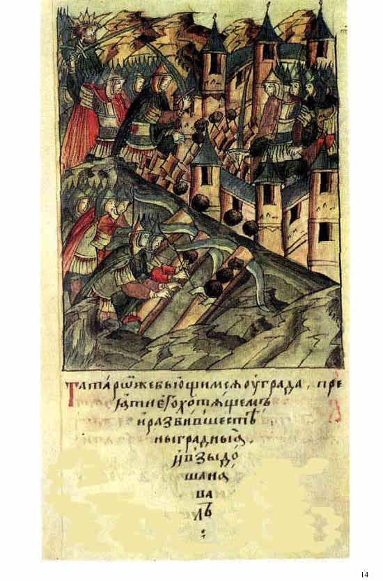 25 марта 1238 год г.Козельск 14
